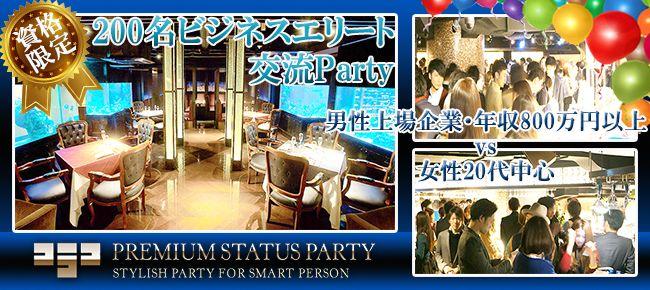 【恵比寿の恋活パーティー】株式会社フュージョンアンドリレーションズ主催 2016年4月10日