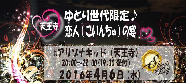 【天王寺の恋活パーティー】SHIAN'S PARTY主催 2016年4月6日