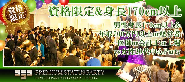 【銀座の恋活パーティー】株式会社フュージョンアンドリレーションズ主催 2016年4月14日