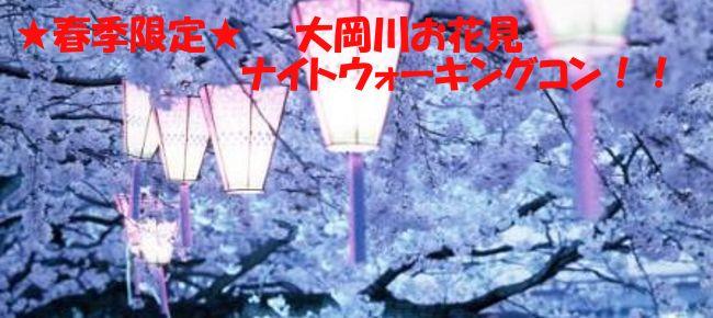 【横浜市内その他のプチ街コン】e-venz(イベンツ)主催 2016年4月1日