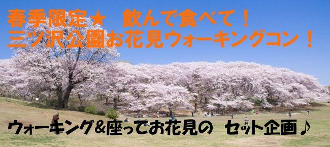 【横浜市内その他のプチ街コン】e-venz(イベンツ)主催 2016年4月3日
