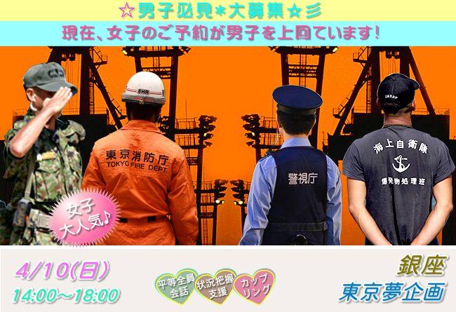 【銀座のプチ街コン】東京夢企画主催 2016年4月10日