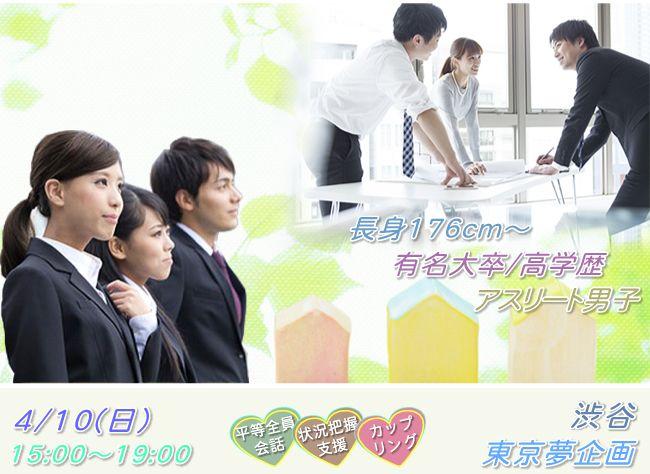 【渋谷の恋活パーティー】東京夢企画主催 2016年4月10日