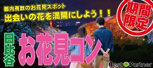 【東京都その他のプチ街コン】ベストパートナー主催 2016年4月6日