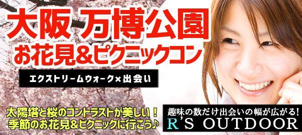 【大阪府その他のプチ街コン】R`S kichen主催 2016年3月26日