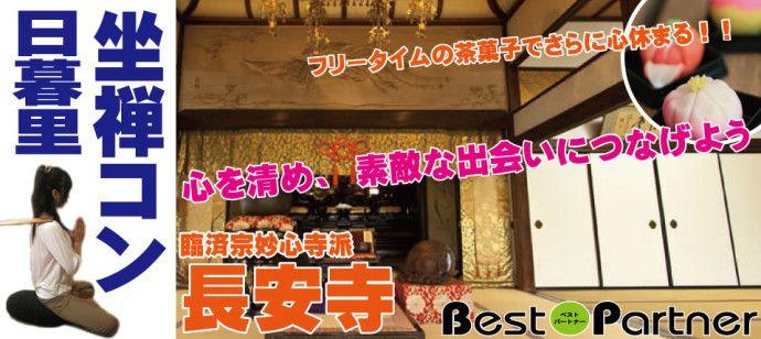 【東京都その他のプチ街コン】ベストパートナー主催 2016年4月23日