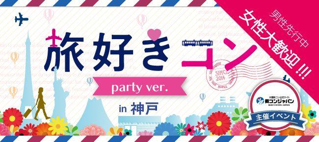 【神戸市内その他の恋活パーティー】街コンジャパン主催 2016年3月21日