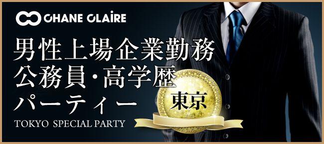【八重洲の婚活パーティー・お見合いパーティー】シャンクレール主催 2016年4月1日