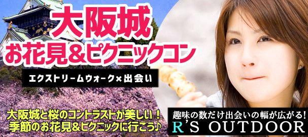 【大阪府その他のプチ街コン】R`S kichen主催 2016年4月3日