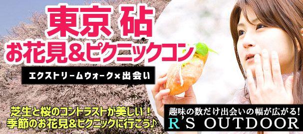 【東京都その他のプチ街コン】R`S kichen主催 2016年3月27日