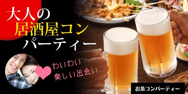 【心斎橋の恋活パーティー】オリジナルフィールド主催 2016年3月21日