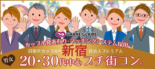 【新宿のプチ街コン】シャンクレール主催 2016年4月2日