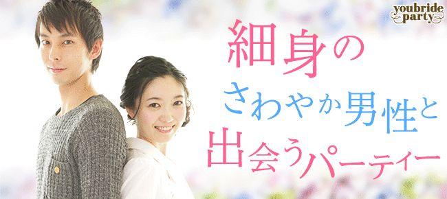 【新宿の婚活パーティー・お見合いパーティー】ユーコ主催 2016年3月29日