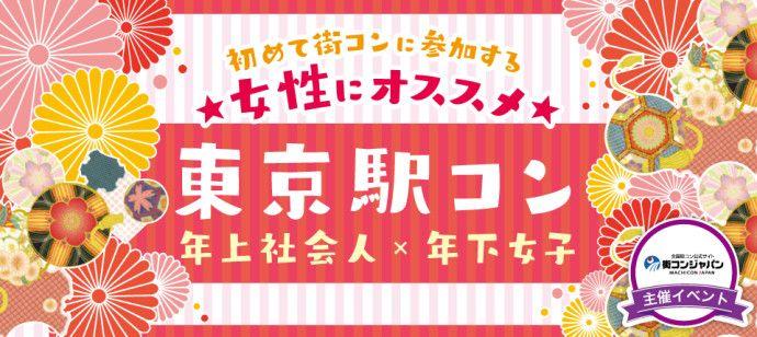 【八重洲の街コン】街コンジャパン主催 2016年4月3日