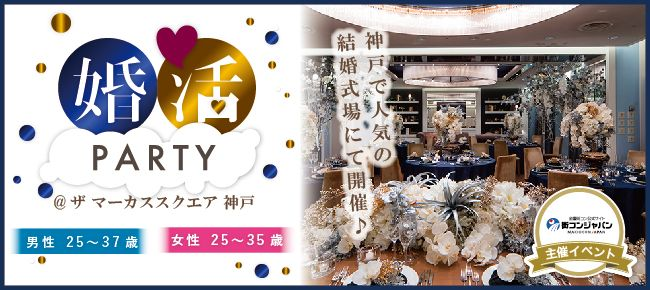 【神戸市内その他の婚活パーティー・お見合いパーティー】街コンジャパン主催 2016年4月12日