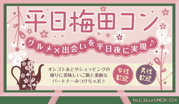 【梅田の街コン】株式会社SSB主催 2016年4月18日