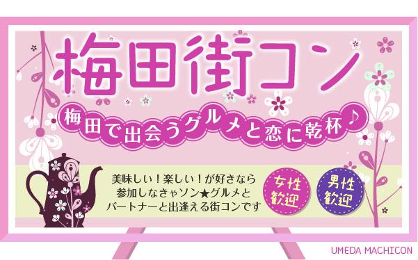 【梅田の街コン】株式会社SSB主催 2016年4月26日
