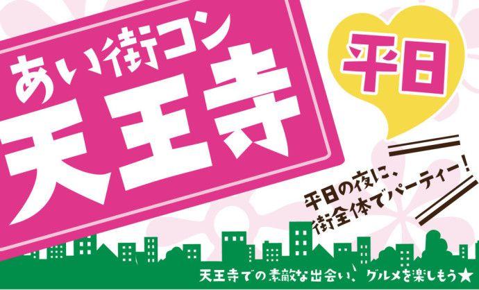 【天王寺の街コン】株式会社SSB主催 2016年4月27日