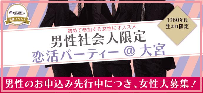 【さいたま市内その他の恋活パーティー】街コンジャパン主催 2016年4月29日