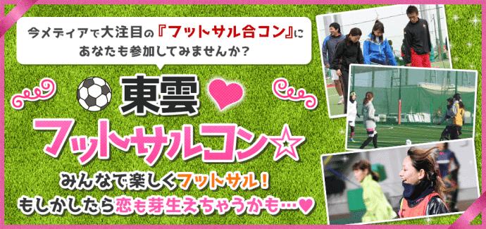 【東京都その他のプチ街コン】株式会社スポーツファミリー主催 2016年4月2日
