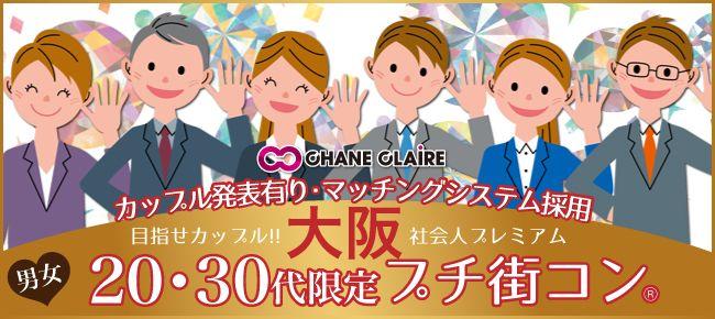 【梅田のプチ街コン】シャンクレール主催 2016年4月8日