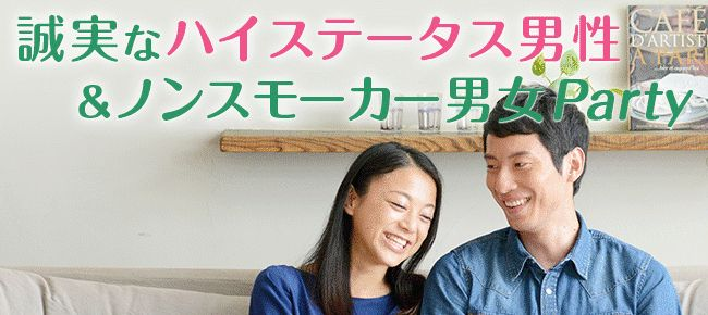 【渋谷の婚活パーティー・お見合いパーティー】ユーコ主催 2016年4月6日