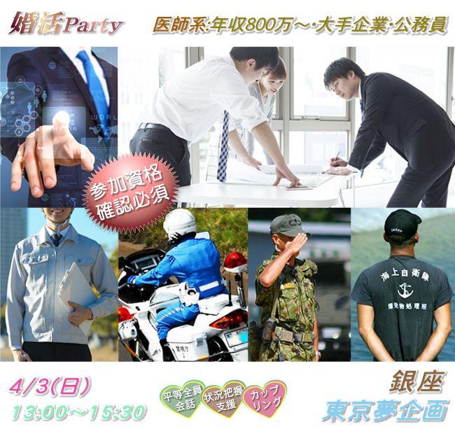 【銀座の婚活パーティー・お見合いパーティー】東京夢企画主催 2016年4月3日