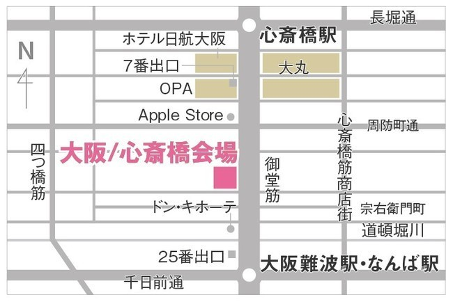 フィオーレ大阪/心斎橋会場