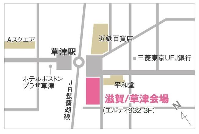 フィオーレ滋賀/草津会場