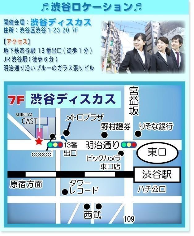 渋谷会場周辺のロケーション