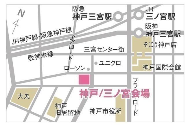 フィオーレ神戸/三宮会場