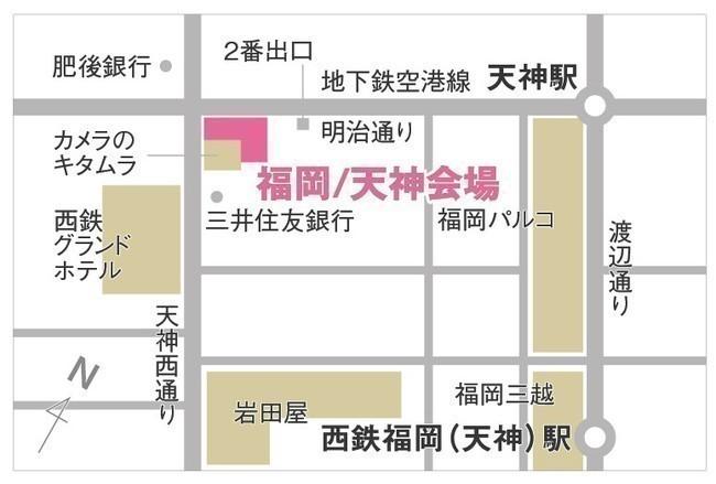 フィオーレ福岡/天神会場