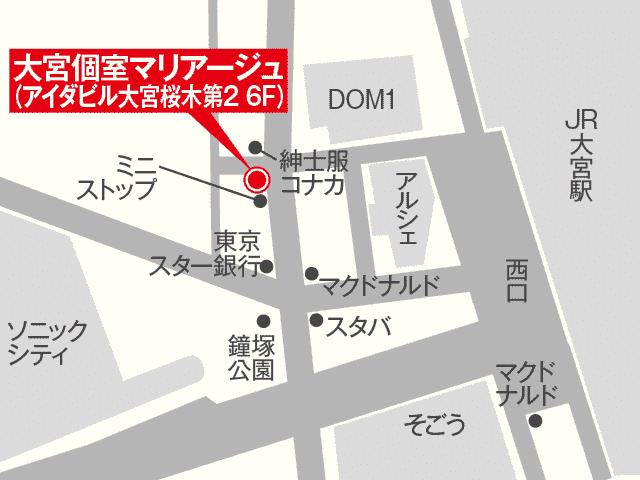 大宮個室マリアージュ地図