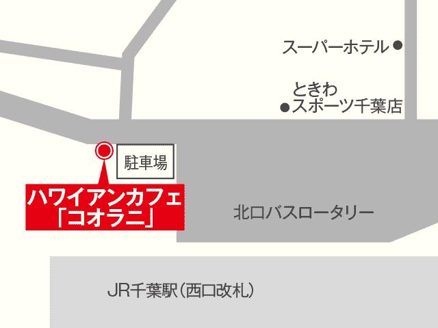 千葉コオラニ地図