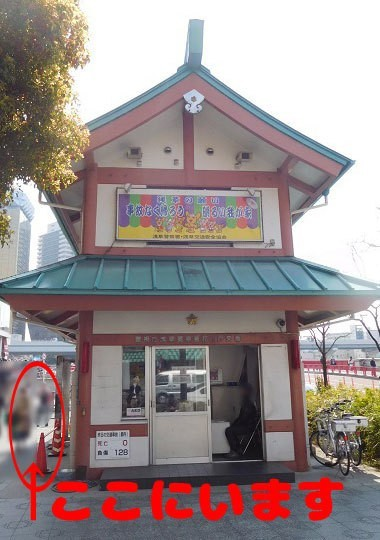 浅草警察署 花川戸交番受付です