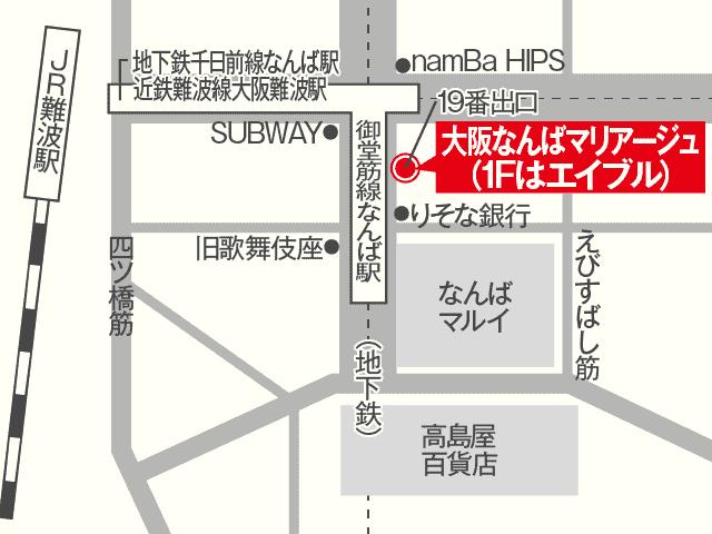 なんば/大阪なんばマリアージュ4F