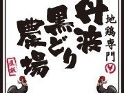 丹波黒どり農場 長野駅前店