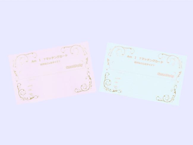 マッチングカード