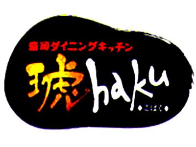 「琥haku (コハク)」
