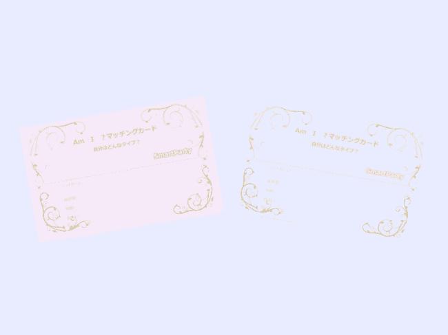 プロフィールカード