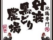 丹波黒どり農場 高松駅前店