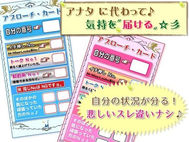 天使・アプローチカード