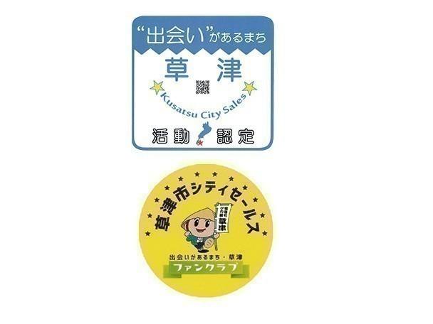 草津市シティセールス活動認定事業
