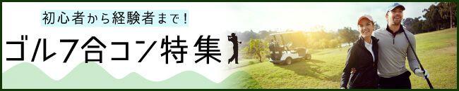 ゴルフ合コン