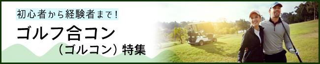 ゴルフ合コン(ゴルコン)出会いイベント