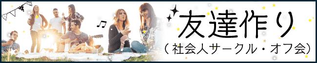 友達作り(社会人サークル・オフ会)