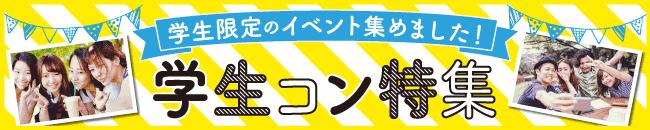 学生街コン・恋活イベント特集