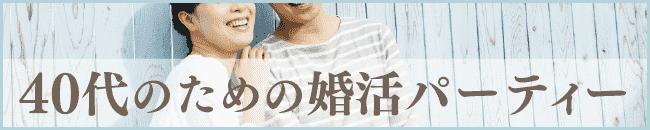 40代婚活・恋愛イベント