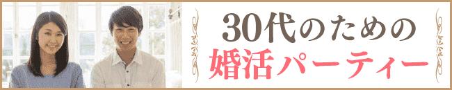 30代婚活パーティー・出会いイベント