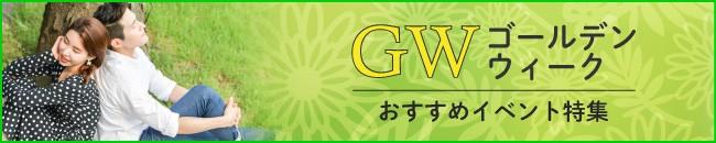 GW(ゴールデンウィーク)イベント